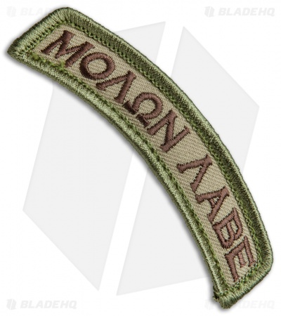 MSM Molon Labe Patch Hook Velcro Back (Multicam)